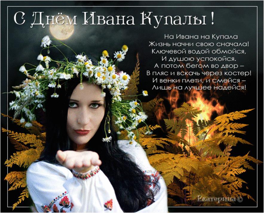 Гадания в ночь на Ивана Купала