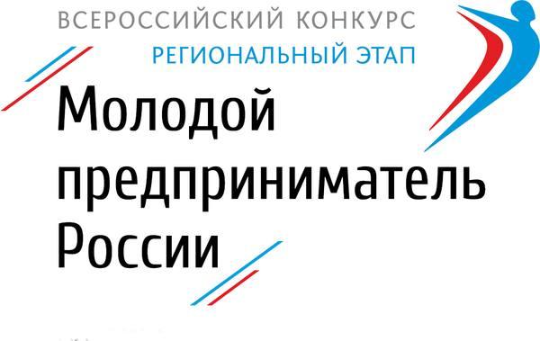Астраханцев приглашают к участию в конкурсе «Молодой предприниматель России»