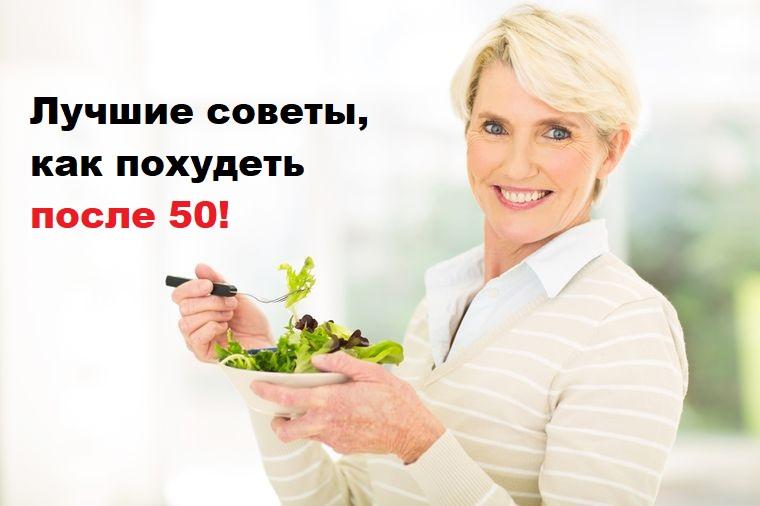 Лучшие советы, как похудеть после 50