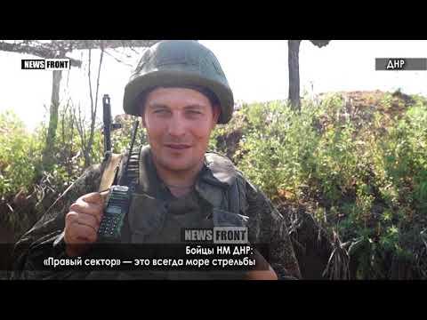 Бойцы НМ ДНР: «Правый сектор» — это всегда море стрельбы