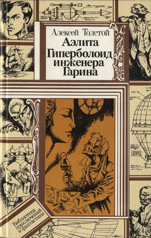 9. А.Н. Толстой