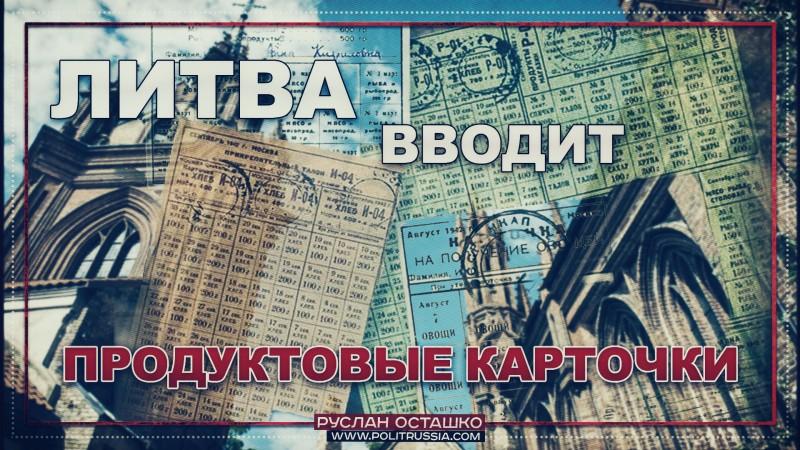 Литва вводит продуктовые карточки