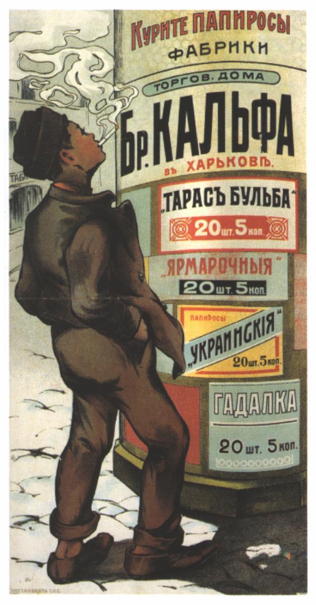 Рекламные плакаты из царской России.