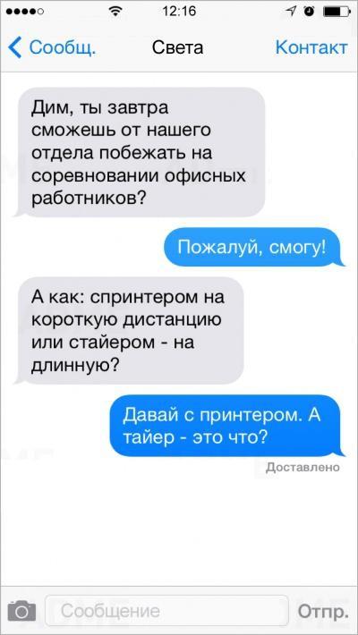 20 СМС с двойным смыслом смешно, смс