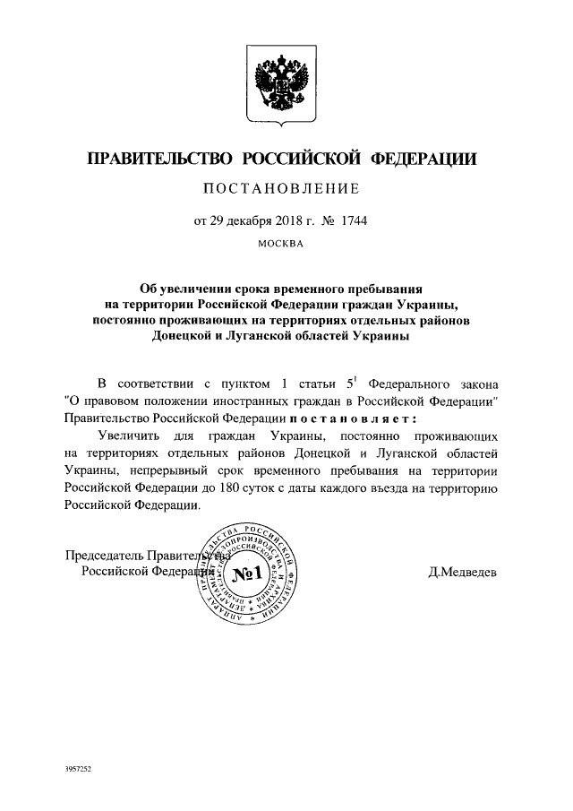 Срок временного пребывания граждан ЛДНР в РФ продлили до 180 суток