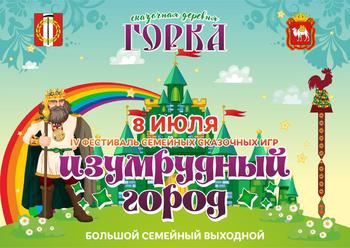 Юбилейная, десятая «Сказочная верста» будет установлена в Челябинской области