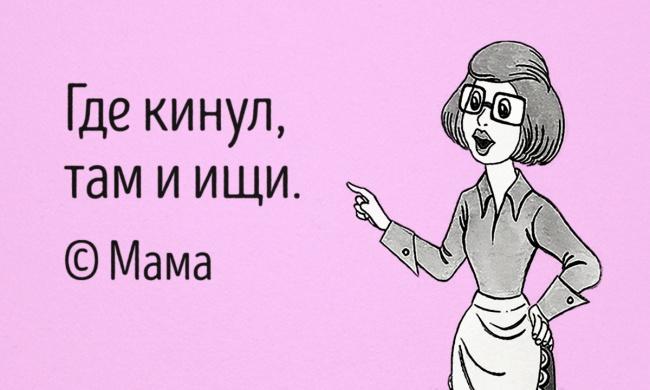 ГЕНИАЛЬНЫЕ ЦИТАТЫ НАШИХ МАМ