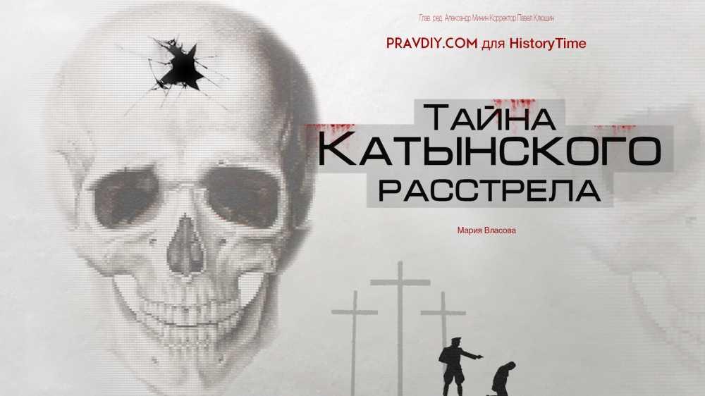 Тайна Катынского расстрела