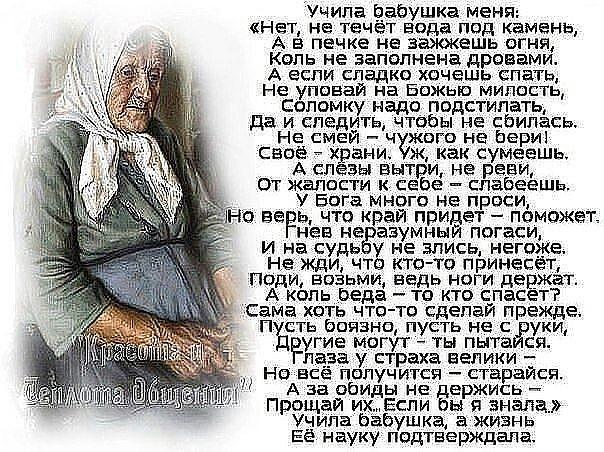 Бабушка учит стих