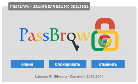 Как поставить пароль на Google Chrome. Расширение PassBrow