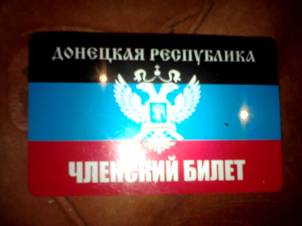 Донецк – фантастическая реальность укрсми