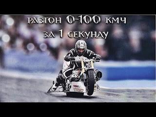 Действительно самые быстрые мотоциклы в мире