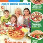 Еда для всей семьи №8 2014