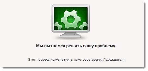 Исправление ошибок ОС Windows