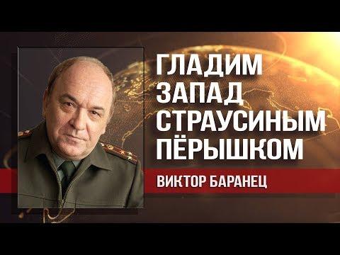 Виктор Баранец. Бросить 5-ю и 6-ю колонны в пасть старухе из НАТО