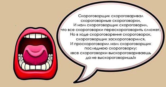 Самые сложные скороговорки для тех, кто мечтает говорить правильно речь, скороговорки