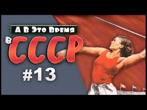 А в это время в СССР: Топ главных событий недели 13