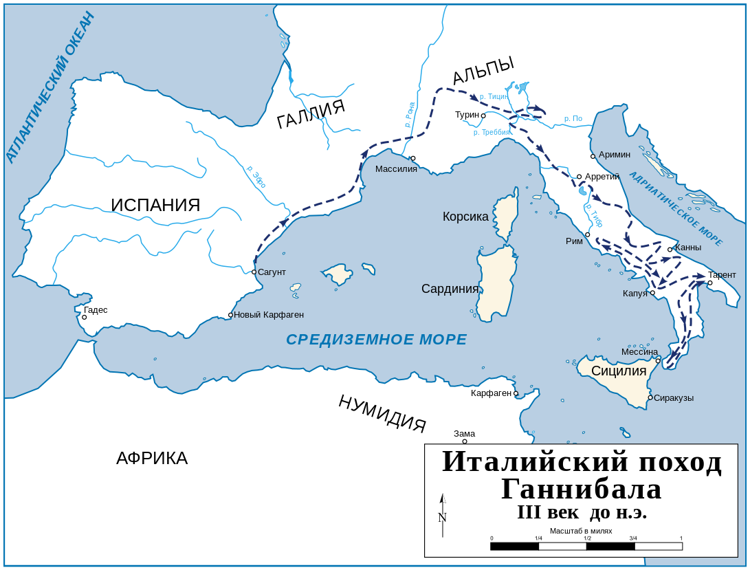 Hannibal route of invasion - ru.svg