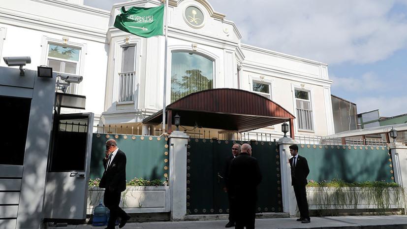 Саудовская Аравия признала факт гибели журналиста и в своём консульстве. Вашингтон все устроило