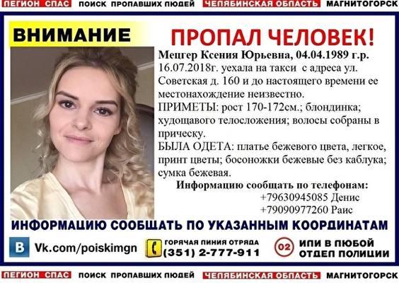 Пропавшую в Магнитогорске девушку нашли убитой