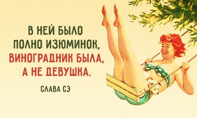 """Перлы """"за жизнь"""" от  большого знатока человеческих(и кошачьих) душ Славы Сэ. Очень рекомендуем для поднятия настроения!"""