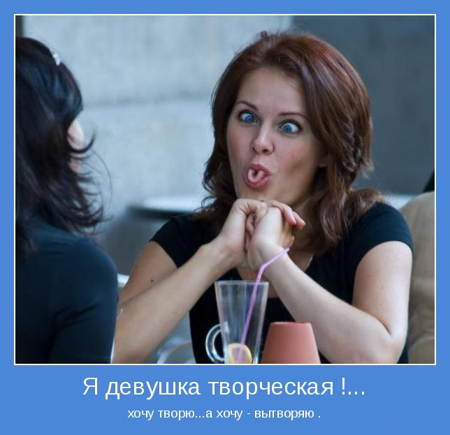 Подборка позитивных мотиваторов про девушек для поднятия настроения