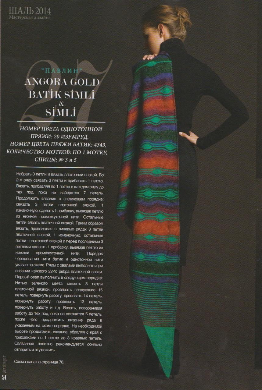 Вязание шалей журнал alize 3