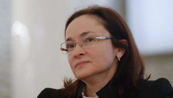 Глава Центрального Банка России Эльвира Набиуллина. Архивное фото