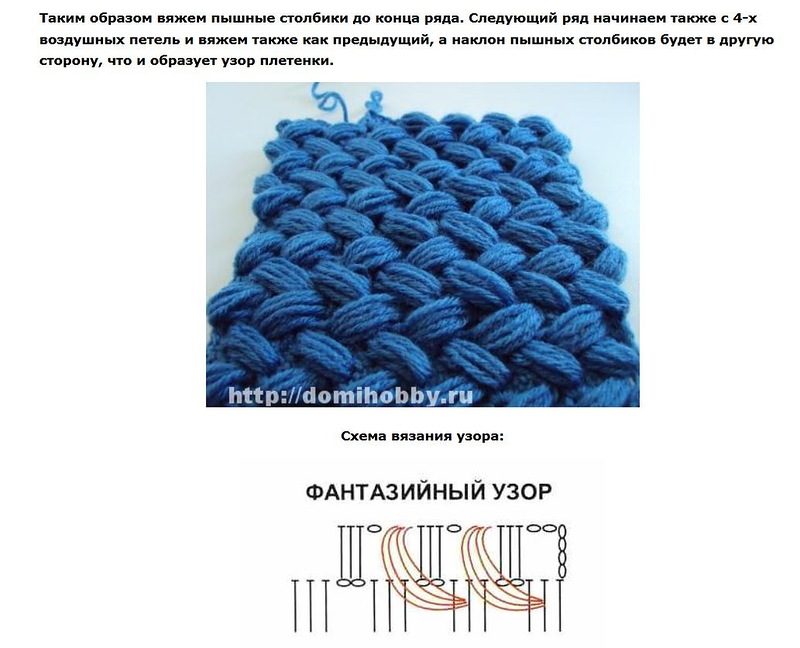 Вязание крупной вязки крючком