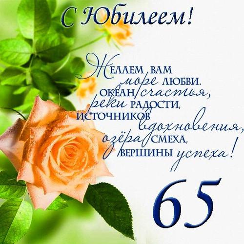 Шуточные поздравления женщине с 65 летием в стихах 18