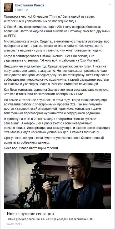 """""""Эхо Москвы"""" горит! Синим огнём."""