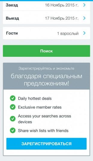 регистрация в приложении Roomguru