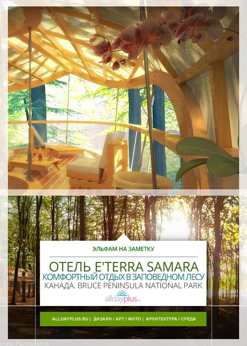 E'terra Samara – отель на дереве. Комфортный отдых в канадском заповедном лесу