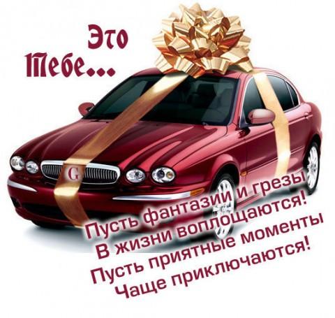Поздравления для мужчин с днем водителя
