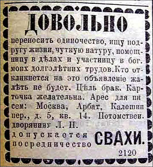 intim-uslugi-obyavlenie-v-gazetah