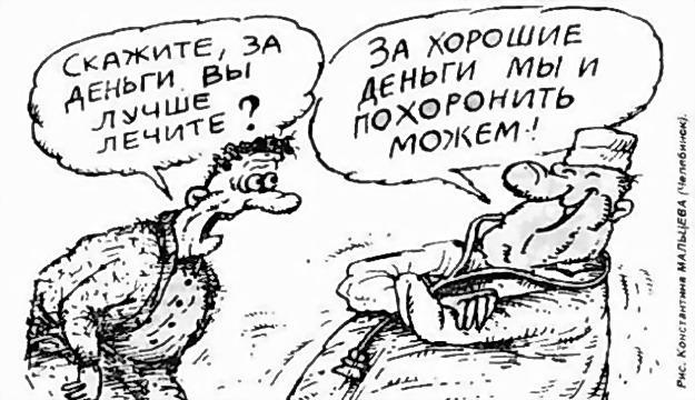 Забайкальским врачам запретят критику начальства