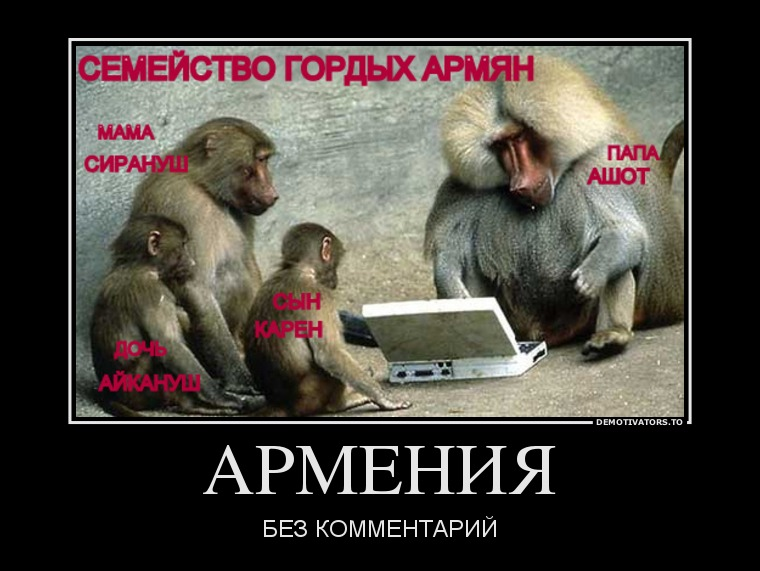 армян сосет-мй1