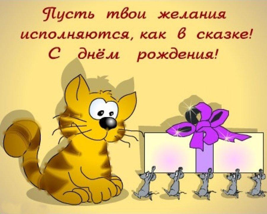 Поздравления с днем рождения с картинками от друзей
