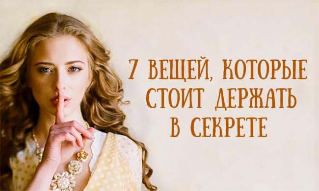 7 вещей, которые стоит держа…