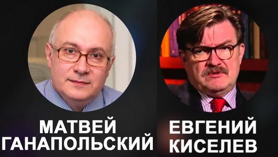 Телеведущий Киселев похвалил Ганапольского за оскорбление радиослушателя — сторонника Путина