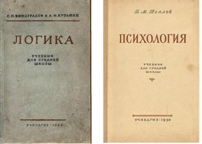 Сталинская школа без ЕГЕ. Учебники логики и психологии