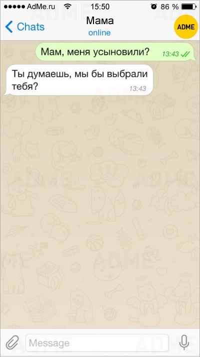 СМС- сообщения от родителей, которые точно не полезут за словом в карман. Просто плакалЬ, читаючи!