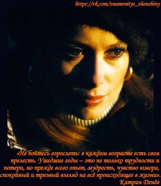 6 мудрых высказываний Катрин Денев.