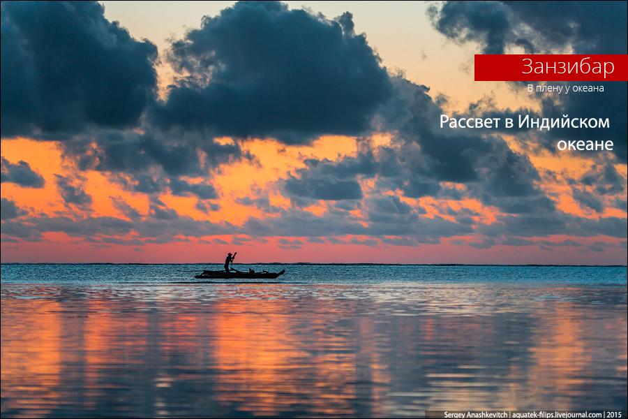 Рассвет рыбака в Индийском океане