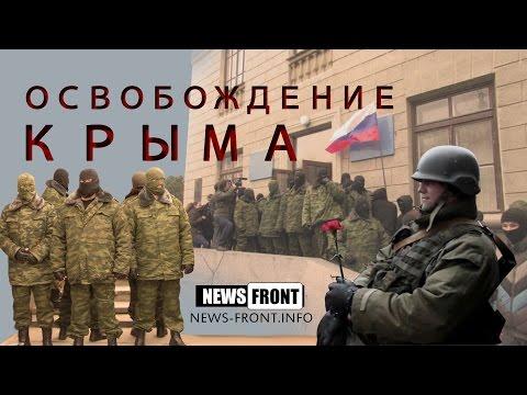 Документальный фильм NewsFront: «Освобождение Крыма»