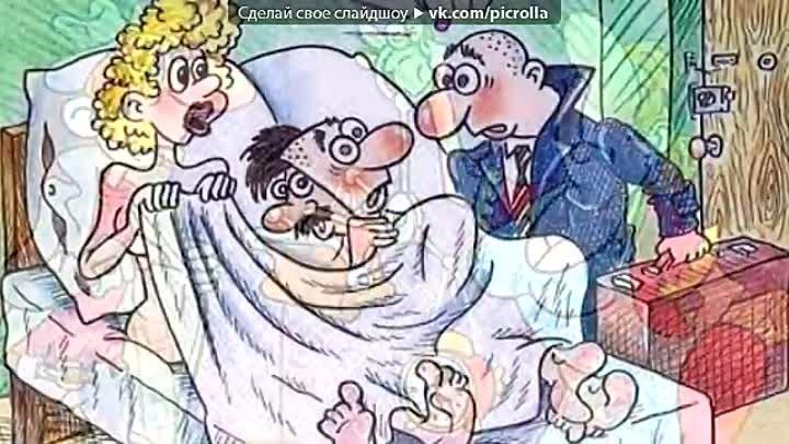 Как Вадик встречался с замужней дамой