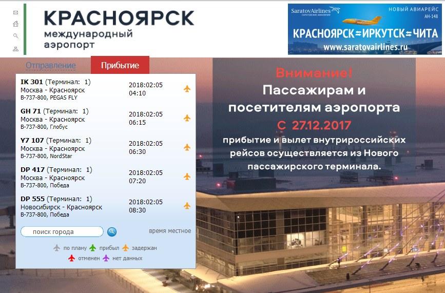 Расписание самолётов и авиабилеты из красноярска в северо-енисейск.