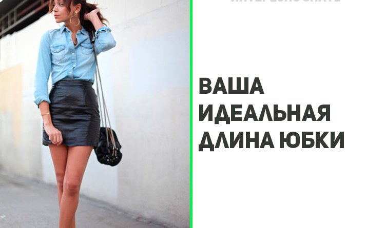 Как вычислить свою идеальную длину юбки: простая формула, которую должны знать все женщины