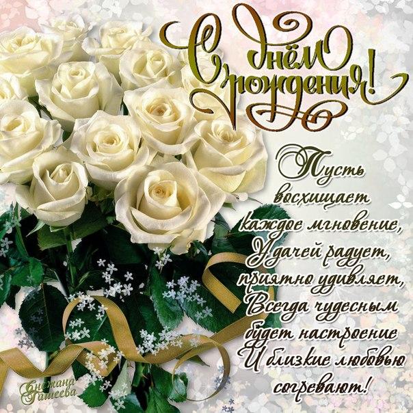 Поздравления с днем рождения которое возьмет за душу