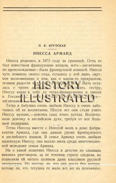 Ленин и Арманд. Немного истории и...секса
